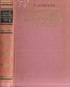 купить книгу Дэшман С. - Научные основы вакуумной техники