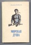 купить книгу Соболев Леонид - Морская душа