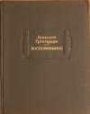 Купить книгу Григорьев, Аполлон - Воспоминания