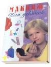 Купить книгу Глушкова, И. - Макияж для девочек