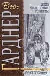 """купить книгу Э. С. Гарднер - """"Дело смеющейся гориллы"""""""
