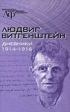 Купить книгу Витгенштейн Л. - Дневники 1914-1916
