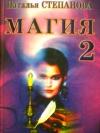 Купить книгу Степанова, Н. - Магия 2. Заговоры на все случаи жизни