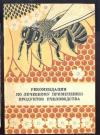 Купить книгу Герасимов, А.С. - Рекомендации по лечебному применению продуктов пчеловодства