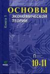 Иванов, С.И. - Основы экономической теории