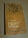 Купить книгу Поляков В. Т. - Посвящение в радиоэлектронику