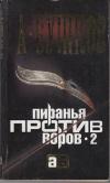 Купить книгу Бушков, А. - Пиранья. Пиранья воров-2