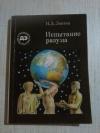 Купить книгу Лаптев И. Д. - Испытание разума