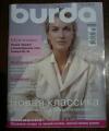 "Купить книгу  - Журнал "" Бурда 10 / 2005 """