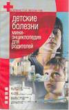 Купить книгу Юрьев, Д.В. - Детские болезни: Мини-энциклопедия для родителей
