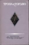 Купить книгу Боголепов П. К., Верховская Н. П. - Тропа к Гоголю