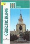 Купить книгу Боголюбов, Л.Н. - Обществознание. 11 класс. Учебник. Базовый уровень