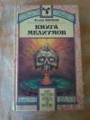 Купить книгу Кардек Аллан - Книга Медиумов или руководство для изучающих спиритизм, для медиумов и вызывателей духов. Книга 2