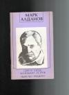 купить книгу Алданов М. А. - Святая Елена, маленький островок: Роман. Убийство Урицкого: