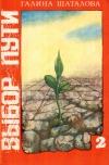 Купить книгу Г. С. Шаталова - Выбор пути. Выпуск второй