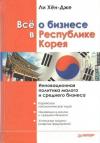 Купить книгу Ли Хен-Дже - Все о бизнесе в Республике Корея