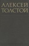 Толстой Алексей Николаевич - Собрание сочинений в восьми томах. Том 4