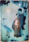купить книгу Китайский фарфор - Китайский фарфор в собрании Эрмитажа. Конец XIV - первая треть XVIII века