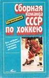 Купить книгу  - Сборная команда СССР по хоккею. Справочник. Все цифры и несколько страниц истории