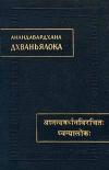 Купить книгу Анандавардхана - Дхваньялока (Свет Дхвани)