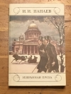 Купить книгу Панаев, И. И. - Избранная проза
