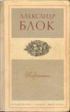 Купить книгу Блок, Александр - Избранное. Стихотворения и поэмы