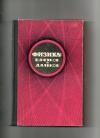 купить книгу А. А. Абрикосов, И. М. Халатников, В. И. Гольданский, Д. Н. Зубарев, Н. М. Эмануэль - Физика: Близкое и далекое. Проблемы. На стыке наук. Применения. Гипотезы.