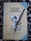 Купить книгу Окуджава Б. Ш. - Свидание с Бонапартом