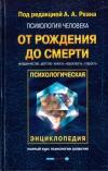 Купить книгу А. А. Реан - Психология человека от рождения до смерти