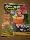 """Купить книгу  - Журнал """" Дачный совет 9 / 2013 """""""