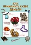 Купить книгу Светозаров, Г. - Как приманить к себе деньги