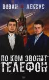 Кузнецов В.; Столяров А. - Вован и Лексус. По ком звонит телефон