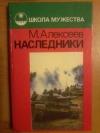Купить книгу Алексеев М. Н. - Наследники