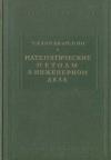 Купить книгу Т. Карман и М. Био - Математические методы в инженерном деле.