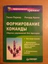 Купить книгу Паркер Гленн; Кропп Ричард - Формирование команды. Сборник упражнений для тренеров