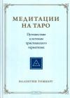Купить книгу Валентин Томберг - Медитации на Таро. Путешествие к истокам христианского герметизма