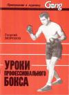 Купить книгу Г. М. Морозов - Уроки профессионального бокса