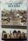 Купить книгу Кондратьев И. К. - Седая старина Москвы
