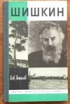 Купить книгу Анисов, Лев - Шишкин