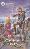 Купить книгу Норман, Джон - Охотники Гора