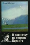 Купить книгу Пасенюк, Леонид - В одиночку на острове Беринга, или робинзоны и мореходы