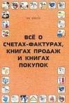 Юрасов М. В. - Все о счетах–фактурах, книгах продаж и книгах покупок