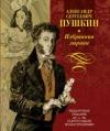 Купить книгу Пушкин А. С. - Избранная лирика