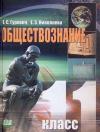 Купить книгу Гуревич, П.С. - Обществознание. 11 класс: учебник для общеобразовательных учреждений (базовый курс)