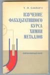Савич Т. З. - Изучение факультативного курса химии металлов.