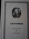 купить книгу Герцен А - Былое и думы