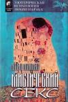 Купить книгу Луис В. Милдмэн - Мистический секс
