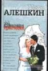Алешкин П. - В джунглях Москвы