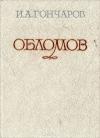 Получить бесплатно книгу Иван Гончаров - Обломов