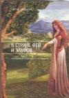Купить книгу Шабалов Сергей - В стране фей и эльфов. Персонажи кельтского фольклора
